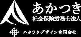 あかつき社会保険労務士法人/ハタラクデザイン合同会社